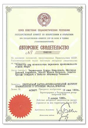 Авторский патент на аппарат по наращиванию костей в Москве на базе ПМГМУ имени Сеченова.